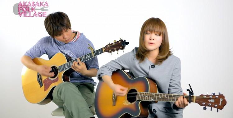 夜空ノムコウ / Akasaka Folk Village【歌ってみた】